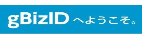 gBizID登録